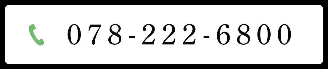 078-222-6800